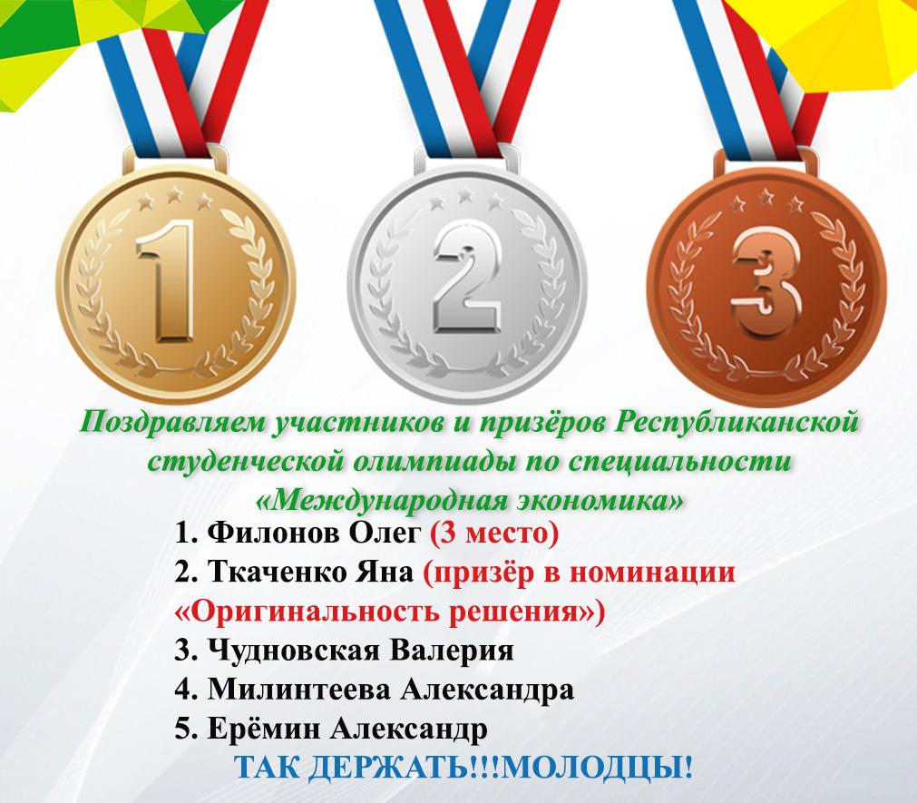 Поздравление победителям соревнований в стихах